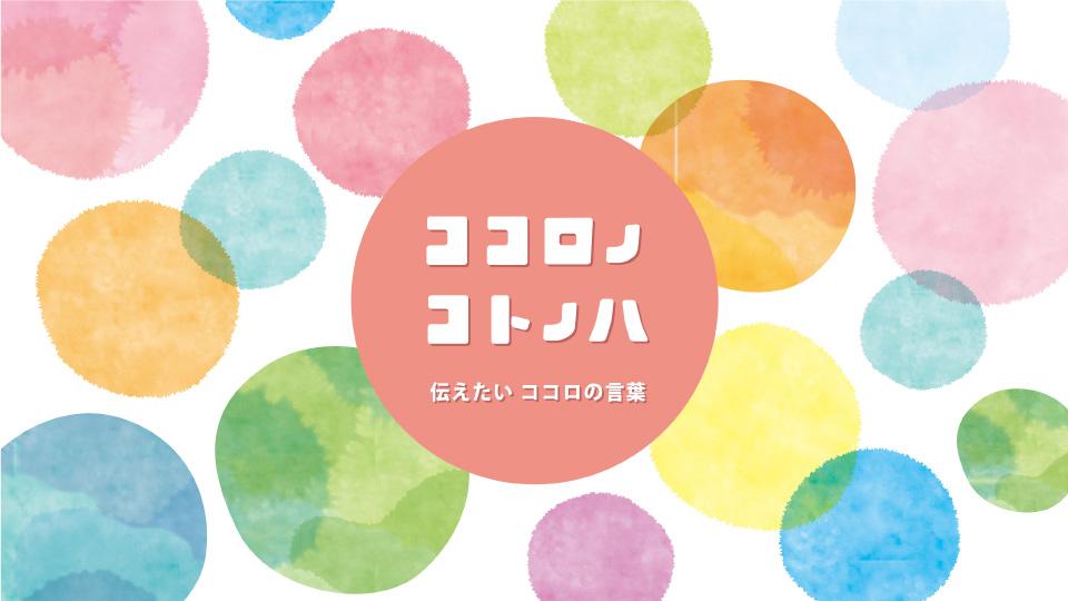 [長野tube] ココロノコトノハ 永井あゆみ