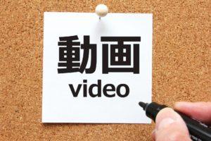 効果的な動画活用法!話す内容それで大丈夫?